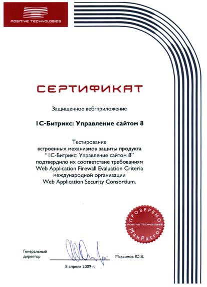 Сертификат Positive Technologies