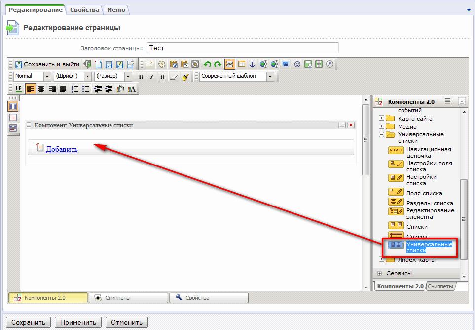 Размещение компонента на странице