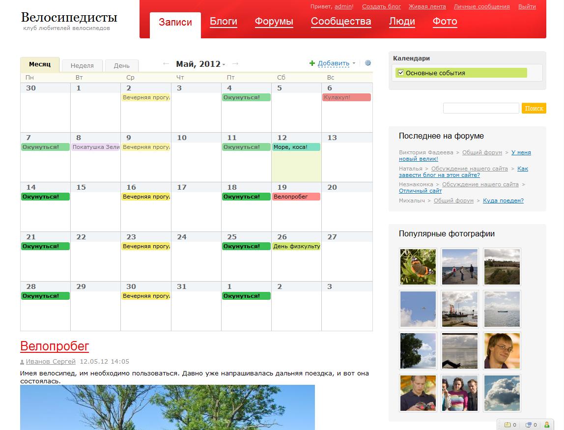 Календарь велолюбителей