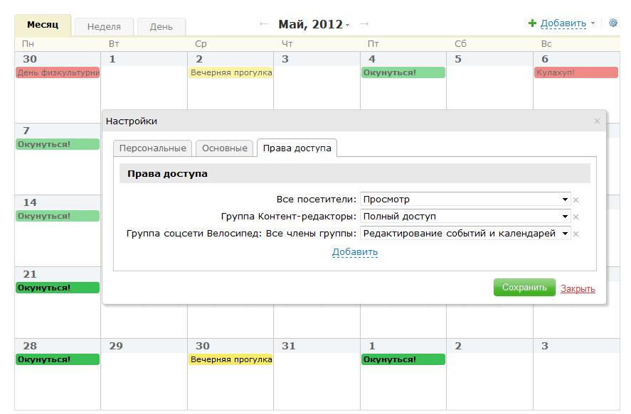 Доступ к календарю