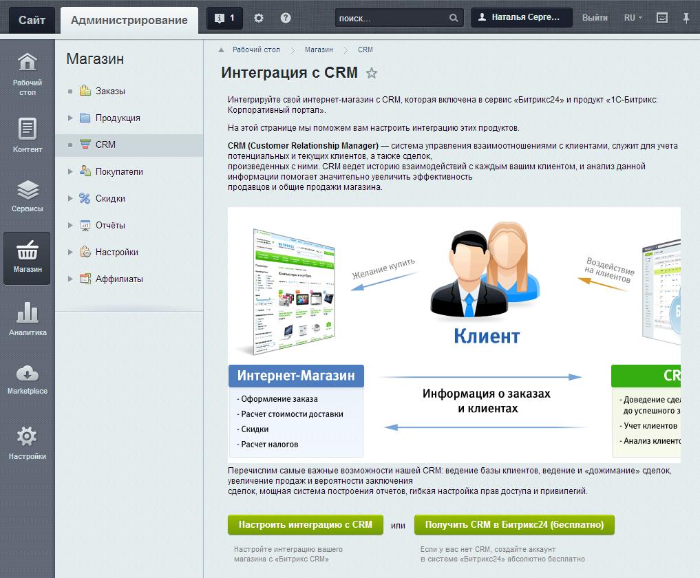 Страница интеграции с CRM