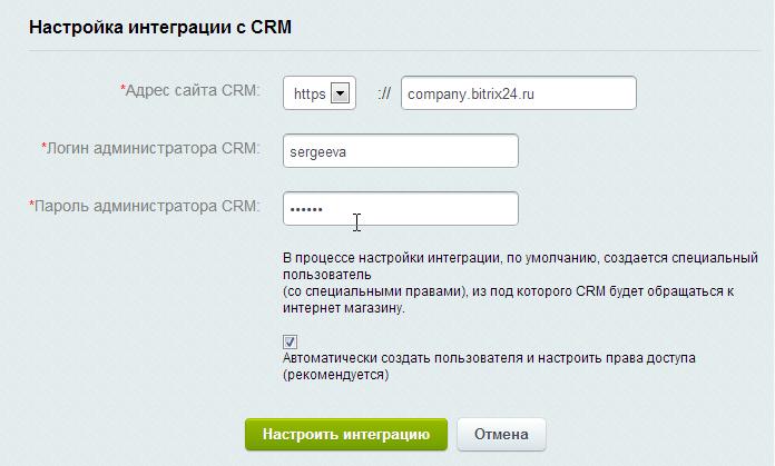 Мастер интеграции в CRM