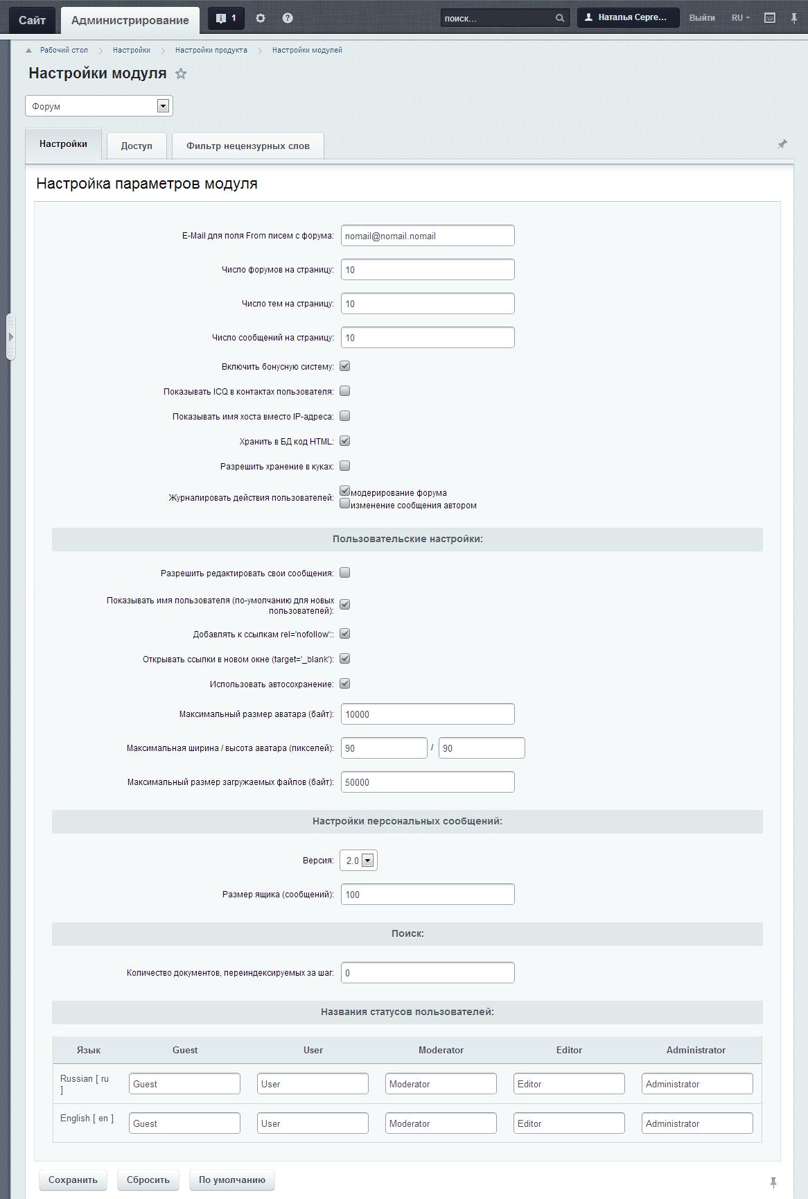 Настройка параметров модуля