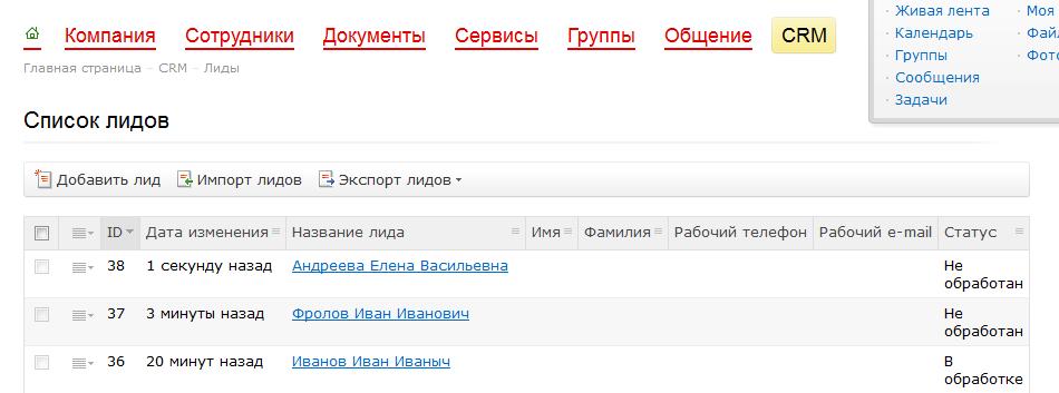 Лиды в CRM из веб-формы