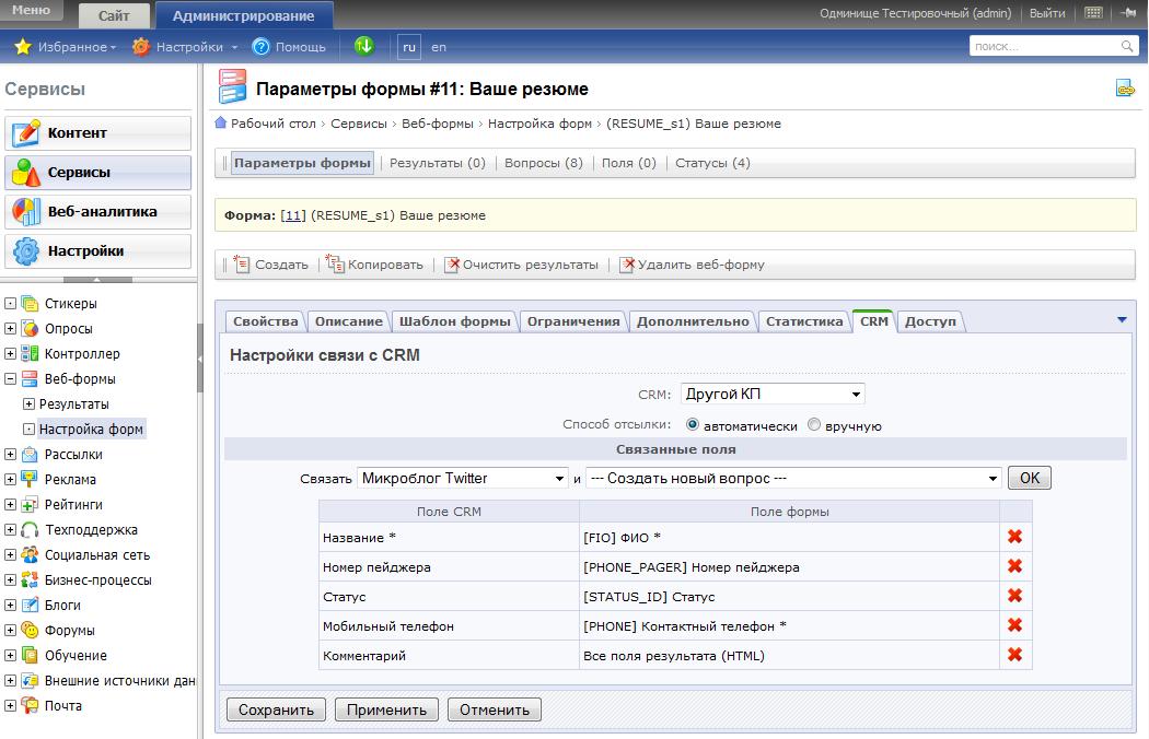 Как создать форму html в битрикс готовый шаблон битрикс скачать