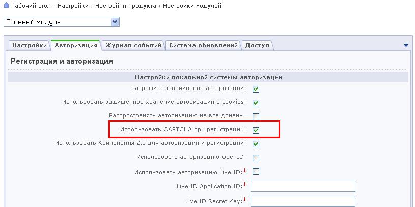Использовать CAPTCHA при регистрации