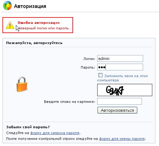 Принудительный вывод CAPTCHA