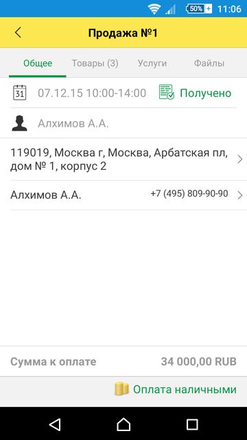 Документ отгрузки по заказу клиента