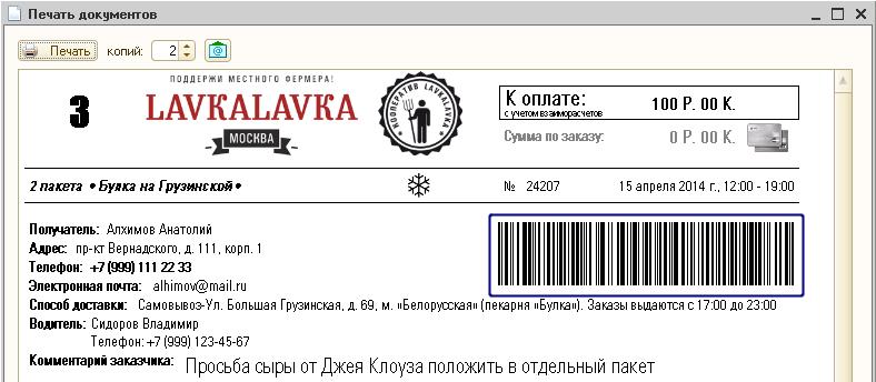 Штрих-кодирование документов