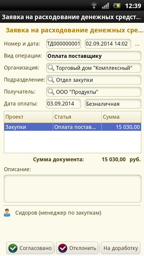 Заявка на расходование денежных средств