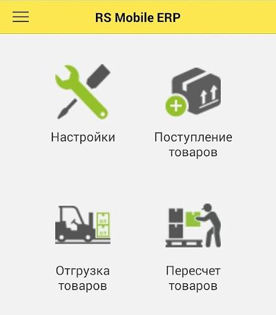 RS Mobile: ACS
